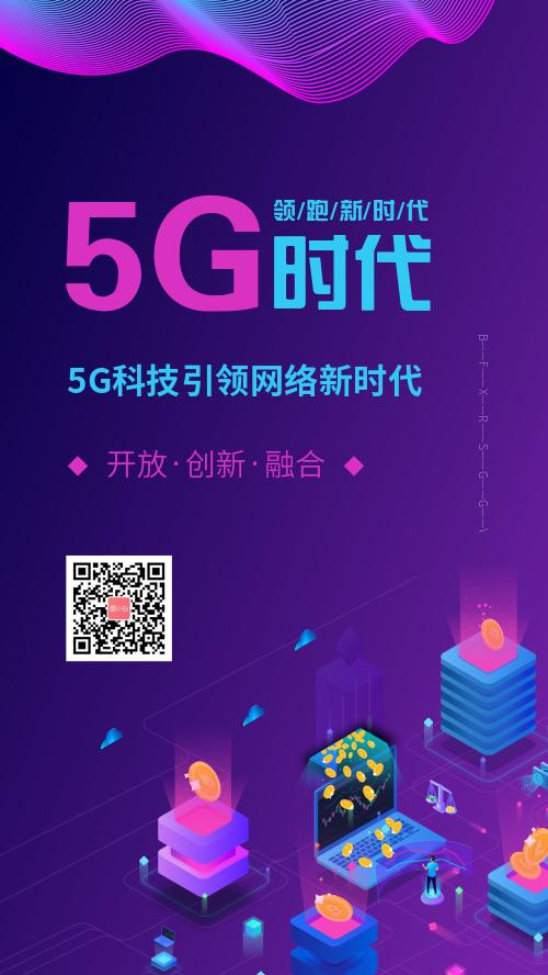 创意5G引领未来科技宣传手机海报