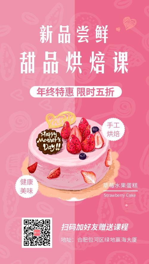 甜品烘焙课宣传手机海报
