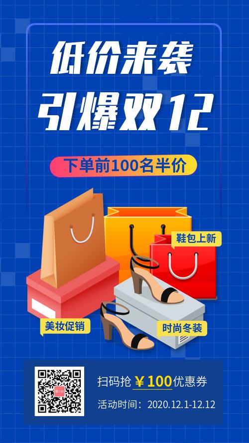 蓝色清新双十二促销宣传手机海报