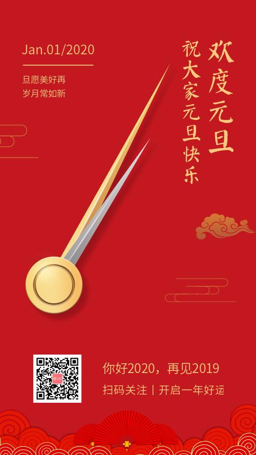欢度元旦节日快乐宣传手机海报