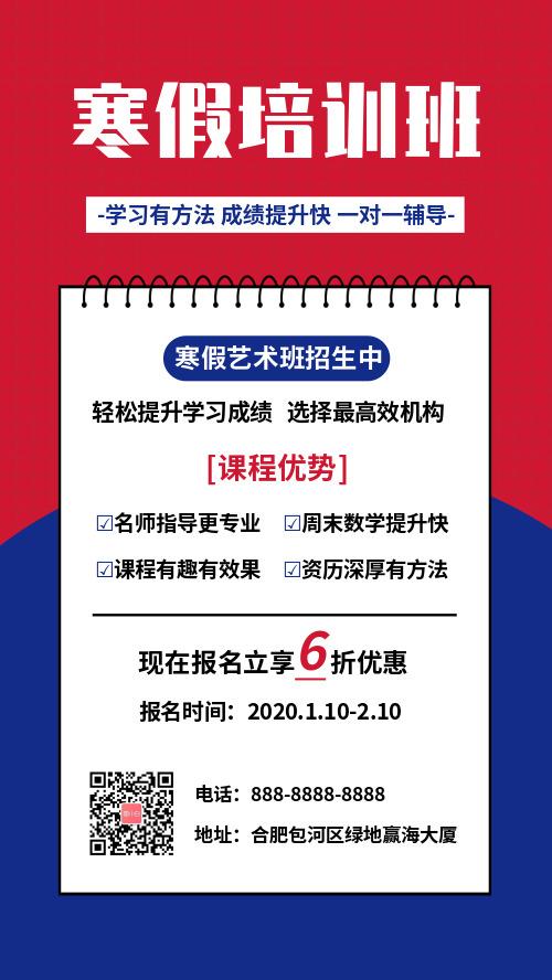 寒假培训班课程宣传手机海报