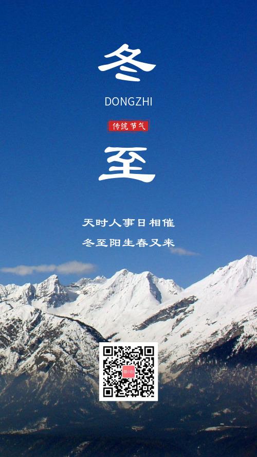 冬至传统节气宣传手机海报