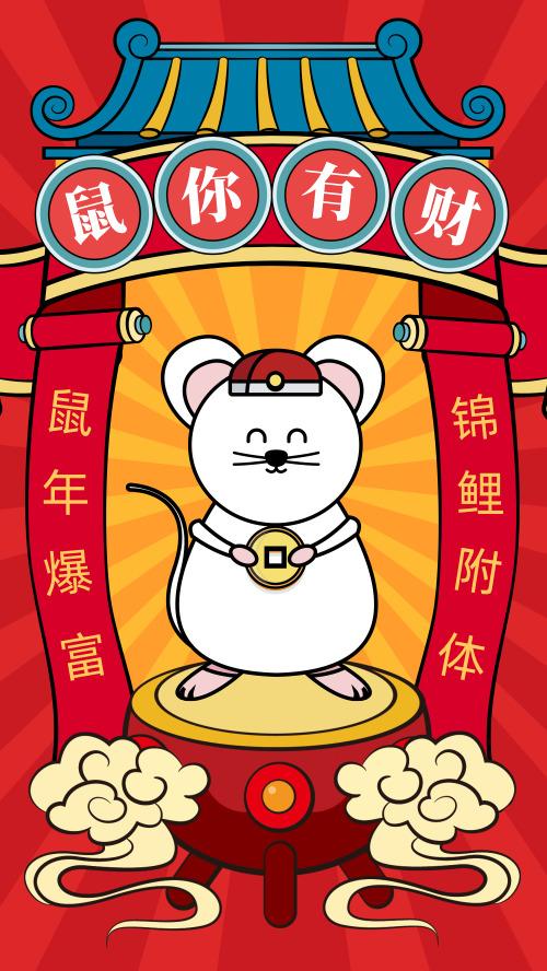 复古中国风鼠年新年贺卡春节海报