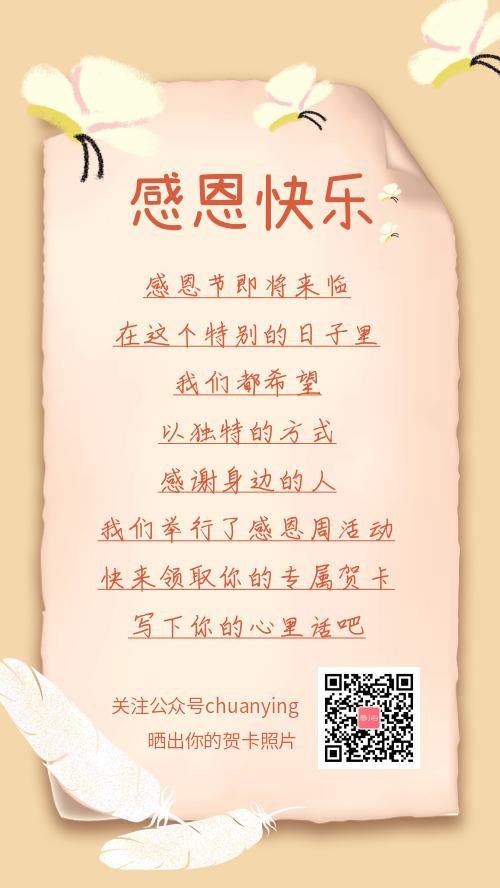 清新感恩节节日宣传手机海报