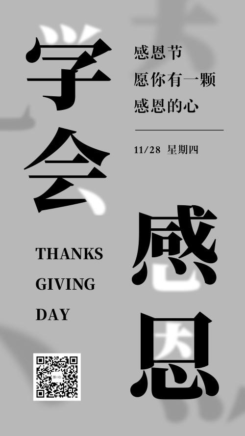 简约黑白灰大气感恩节朋友圈海报