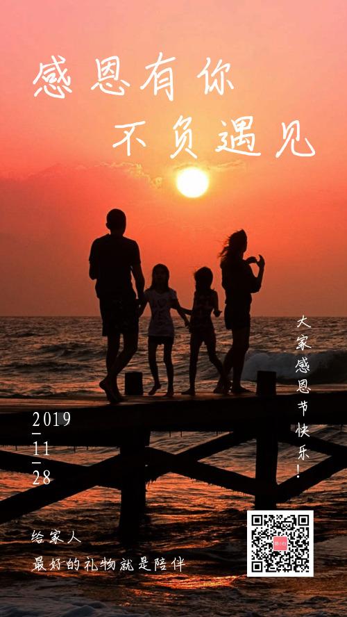 简约感恩节节日宣传手机海报