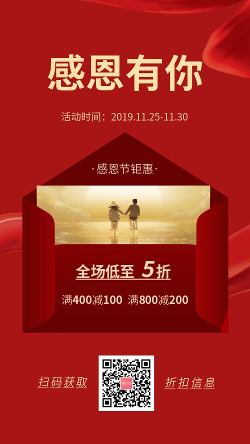 红色感恩节促销宣传手机海报