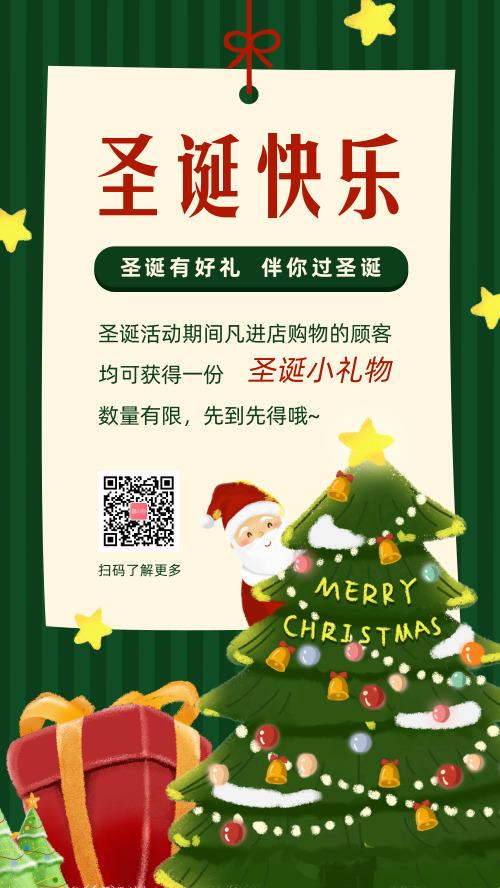 綠色卡通圣誕節活動宣傳海報