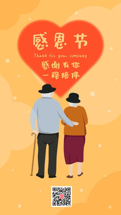 感恩节卡通插画海报模板