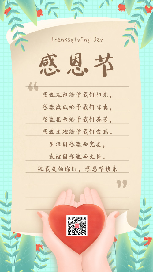 感恩节小清新文艺温暖祝福海报