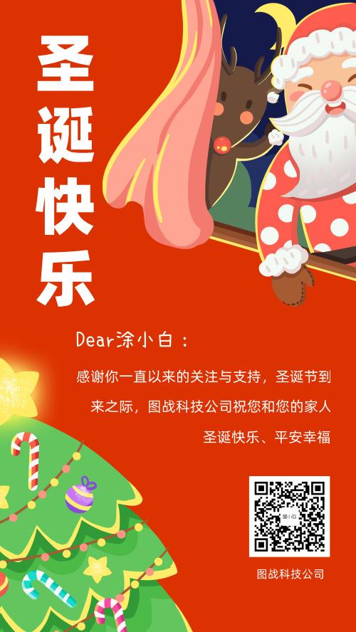 卡通可爱圣诞节祝福贺卡手机海报