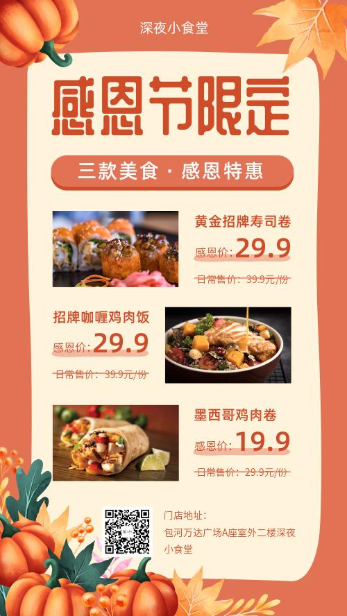 感恩节美食餐厅饭店优惠活动海报