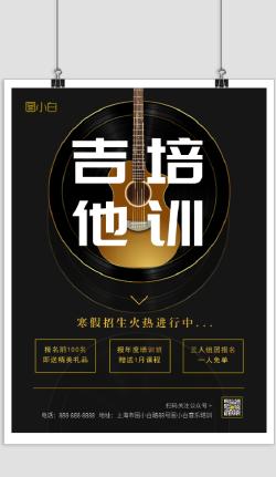 简约吉他培训音乐教育机构招生海