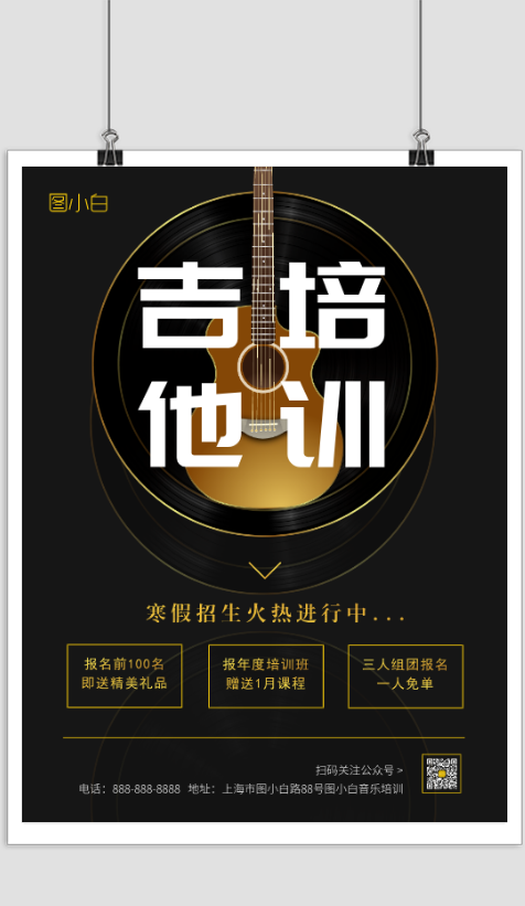 簡約吉他培訓音樂教育機構招生海