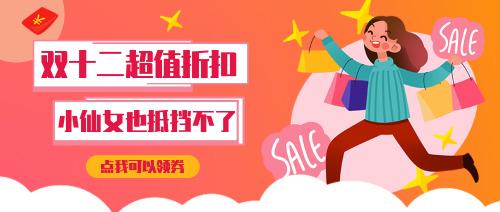 双十二促销宣传插画微信公众号首图