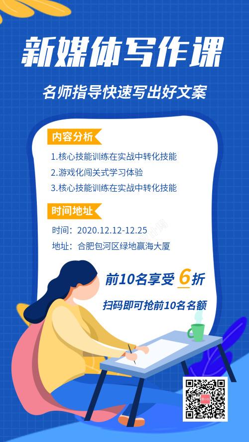 清新新媒体写作课促销宣传海报
