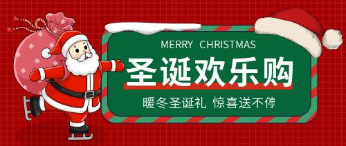 圣诞欢乐购促销宣传微信公众号首图
