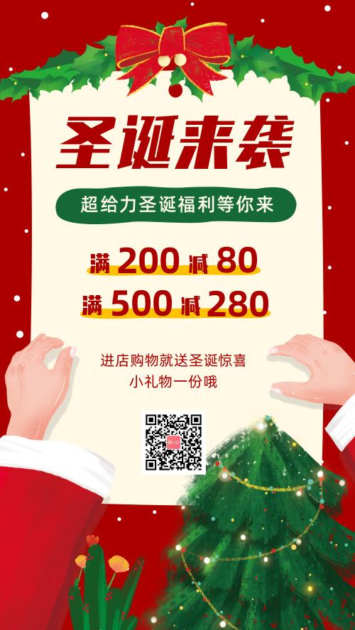 卡通圣誕節促銷活動宣傳海報