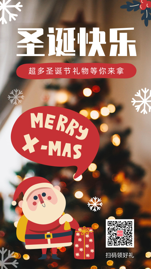 简约卡通图文圣诞节活动海报