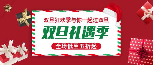 红色双旦促销宣传微信公众号首图