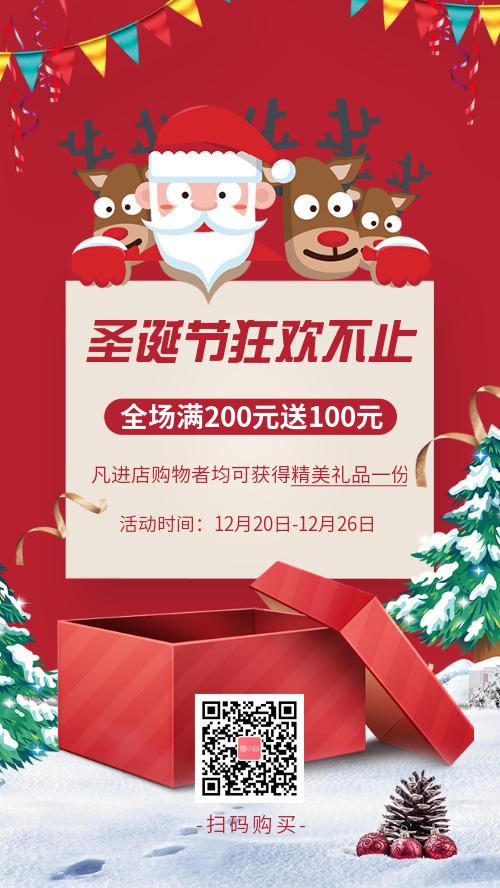 簡約圣誕節促銷宣傳手機海報