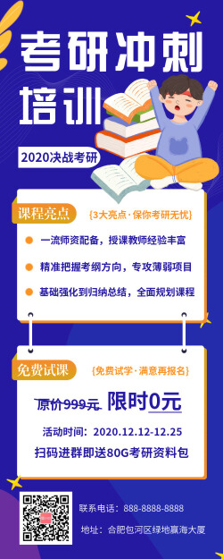 清新考研冲刺培训班宣传长图