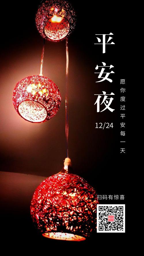 简约平安夜节日宣传手机海报