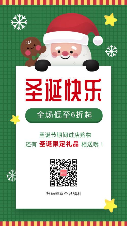卡通可爱圣诞节促销活动海报