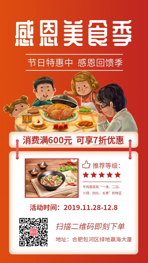 感恩节特惠美食促销宣传手机海报