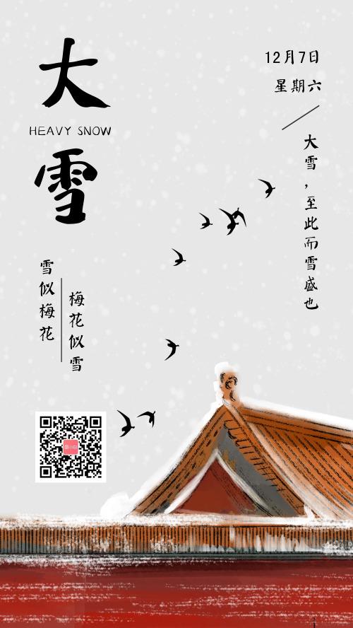 简约大雪传统节气宣传海报