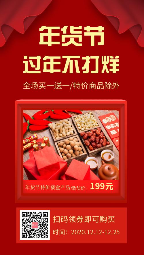 年货节节日促销宣传手机海报