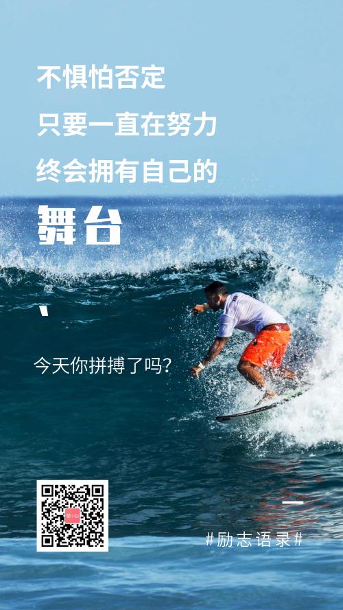 簡約勵志企業文化宣傳手機海報