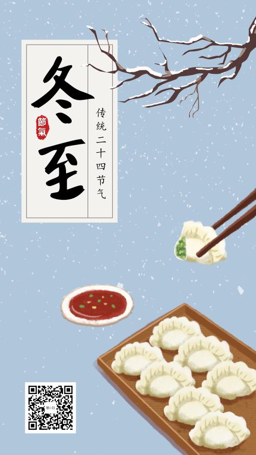 简约插画冬至节气饺子手机海报