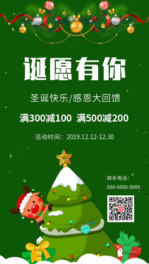 清新圣诞节节日宣传手机海报