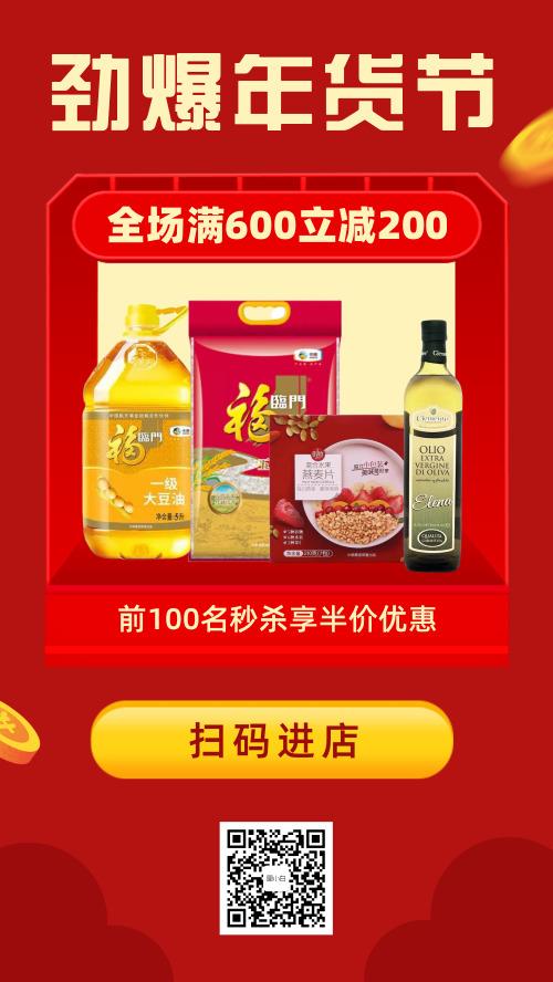 红色喜庆电商年货节促销特卖海报