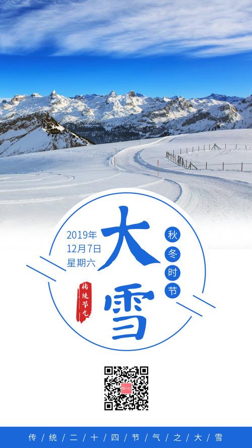 简约大雪节气宣传手机海报
