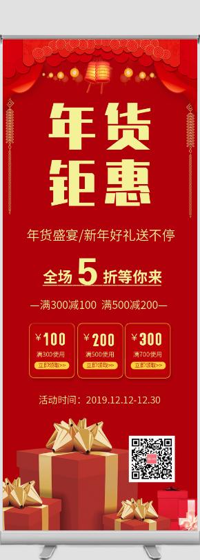 红色年货钜惠促销宣传易拉宝
