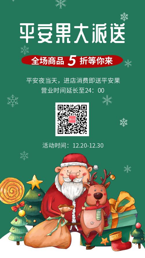 简约平安夜促销宣传手机海报