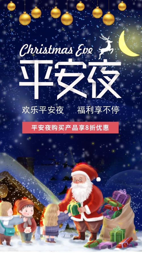 平安夜温馨圣诞老人发礼物插画