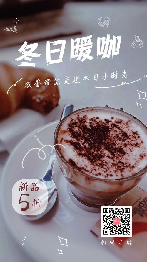 冬日咖啡时光促销宣传手机海报