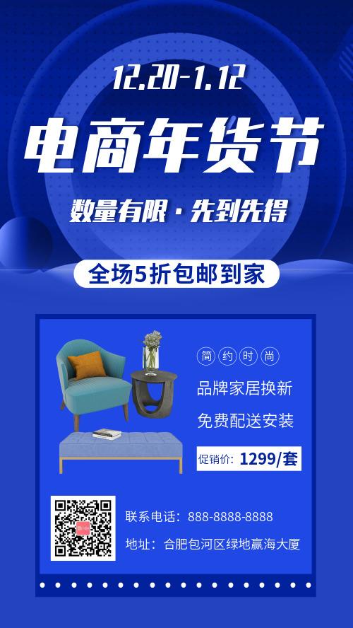 家居年货节促销宣传手机海报