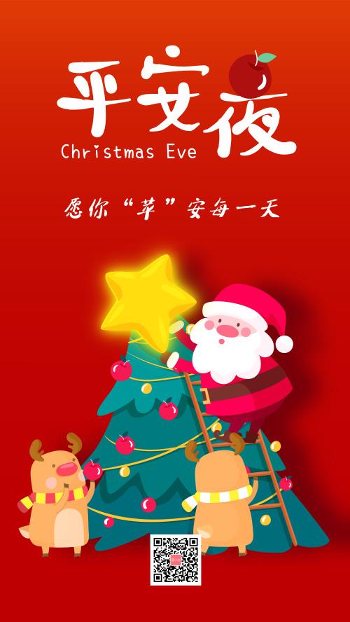平安夜圣诞节祝福朋友圈手机海报