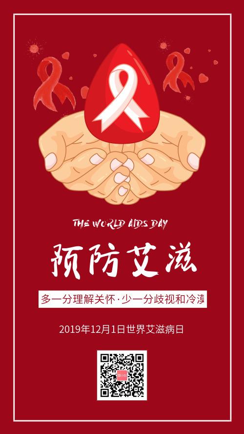 世界艾滋病日宣传手机海报