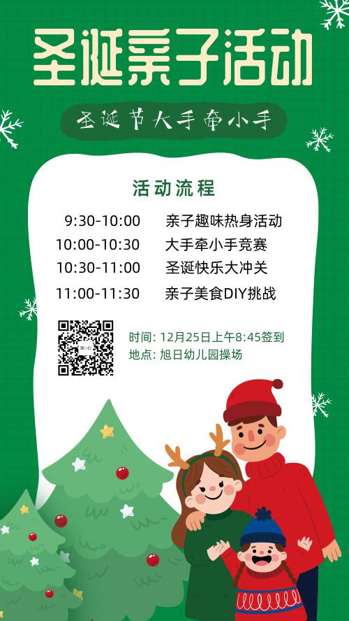 圣誕節親子幼兒園活動海報