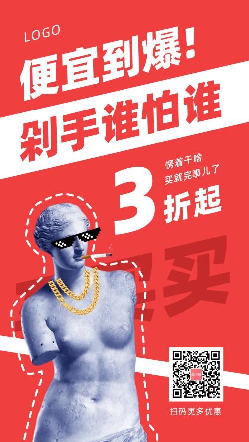 购物剁手维纳斯创意恶搞促销海报