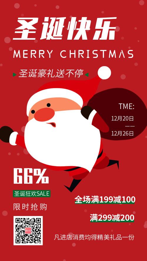 简约圣诞节促销宣传手机海报
