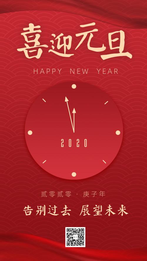 红色中国风喜迎元旦快乐海报