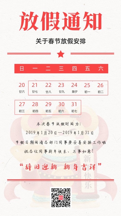 简约信纸春节新年放假通知海报