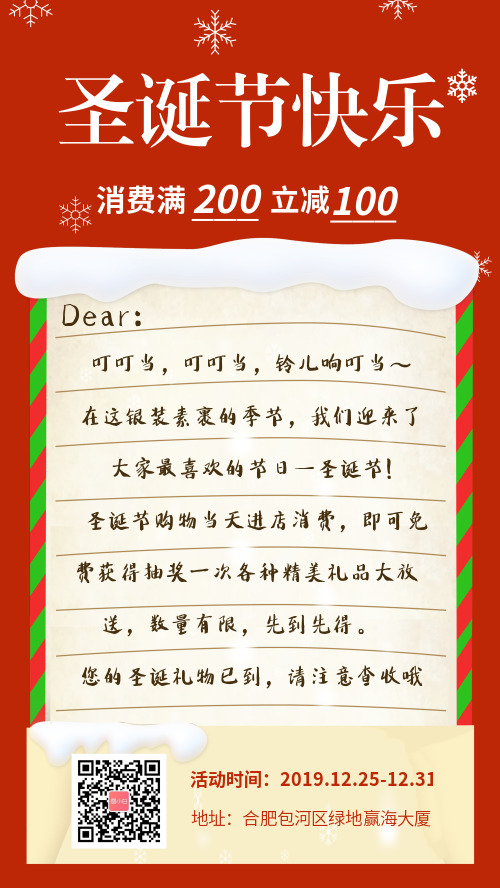 圣诞节信封促销宣传手机海报