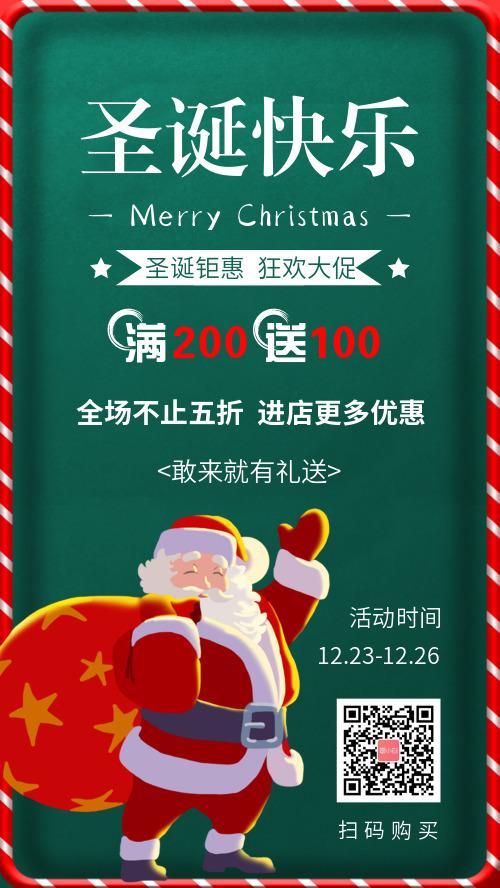 简约卡通圣诞节促销宣传海报